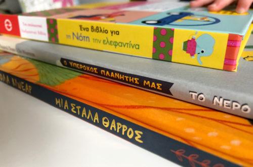 βιβλία μεταίχμιο