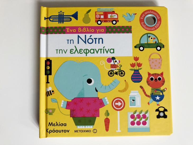 ενα βιβλίο για τη Νότη την ελεφαντίνα Μεταίχμιο