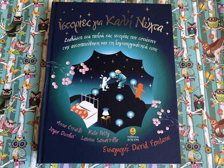 ιστορίες για καληνύχτα - εκδόσεις Άγκυρα