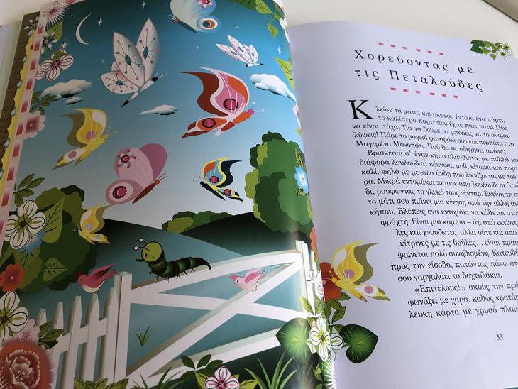 ιστοριες για καληνυχτα - εκδόσεις Άγκυρα πεταλούδες