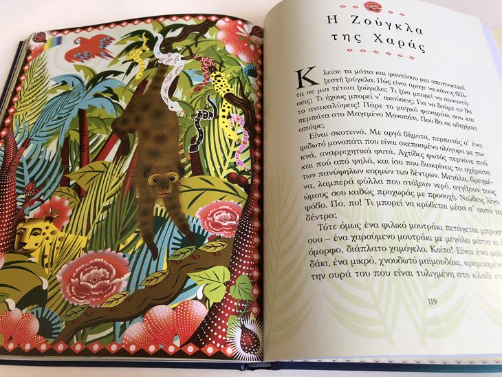 ιστορίες για καληνύχτα - εκδόσεις Άγκυρα ζούγκλα