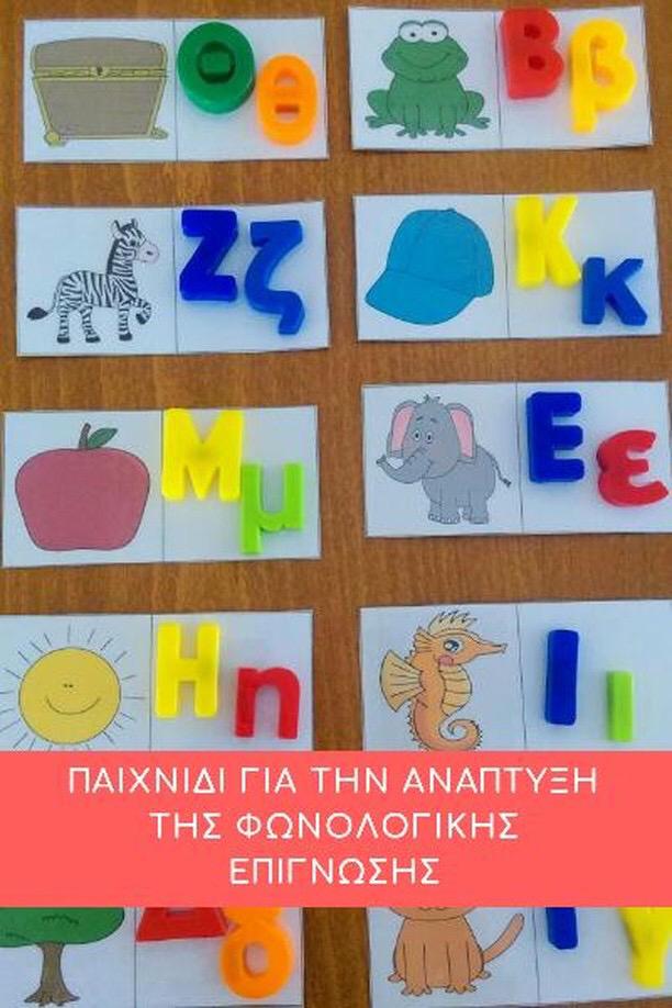 παιχνίδι με γράμματα